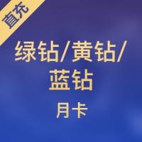 【直充】腾讯QQ豪华版/绿钻/黄钻/蓝钻 30天