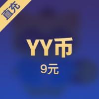 【直充】多玩游戏平台YY币 9个YB