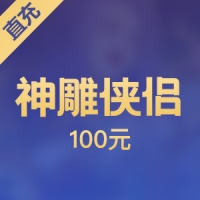 【直充】完美 神雕侠侣 100元 10000元宝