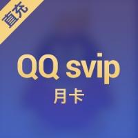 【直充】腾讯QQ svip一个月卡