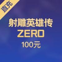 【直充】完美 射雕英雄传ZERO 100元 4000元宝