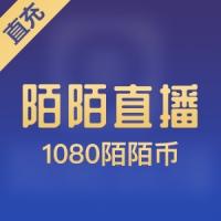 【直充】陌陌币 108元 1080陌陌币