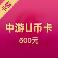 中国游戏中心 中游U币卡 500元