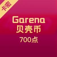 Garena官方储值卡 700点贝壳币