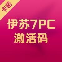 伊苏7PC激活码 CDKEY序列号