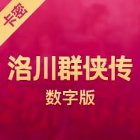 洛川群侠传 数字版 激活 序列号 cdkey