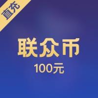 【直充】联众世界 100元联众币