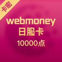 日服10000点 webmoney卡