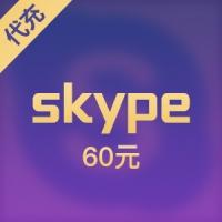 【代充】skype点卡 60元