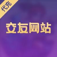 交友网站(同城约会 花田网等)代付 1元