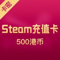 Steam平台充值卡 500港币