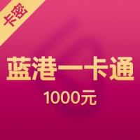 蓝港一卡通 1000元