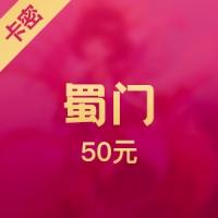 蜀门50元卡/5000钻石官方卡