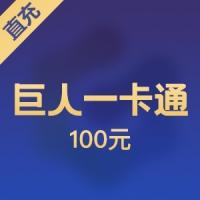 【直充】巨人一卡通100元