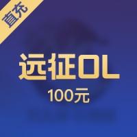 【直充】冰川一卡通100元/远征OL10000金币