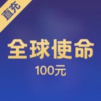 【直充】全球使命100元点卡/臻游一卡通10000点券