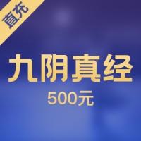 【直充】游戏蜗牛九阴真经500元500金