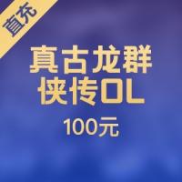 【直充】卓易通 真古龙群侠传OL 100元1000元宝
