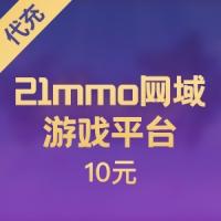 【代充】21mmo网域游戏平台 英雄岛 10元1000点卷