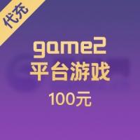 【代充】哥们网game2平台游戏 100元