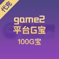 【代充】哥们网game2平台G宝 100元100G宝
