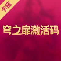 穹之扉激活码 轩辕剑6外传数字版cdkey