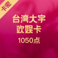 台湾大宇欢娱卡 JoyCard 大宇1050點