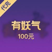 【代充】有妖气u17 100元10000妖气币