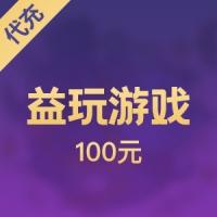 【代充】益玩游戏ewan.cn 100元