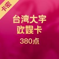 台湾大宇欢娱卡 JoyCard 大宇380點
