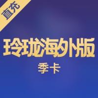 【直充】玲珑 海外版加速器 季卡