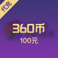 【代充】360币100元(360页游/360手游)