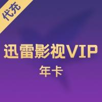 【代充】迅雷影视VIP 12个月 迅雷看看会员 一年