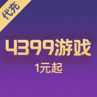 【代充】4399游戏 手游/页游代充