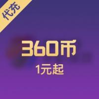 【代充】360币 官方代充(360页游/360手游)