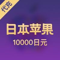 【代充】日本苹果 10000日元app代充