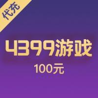 【代充】4399游戏 手游/页游 100元