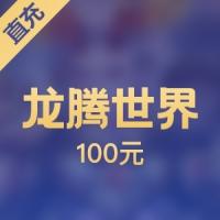 【直充】百游游戏 龙腾世界 100元
