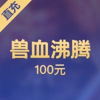 【直充】百游游戏 兽血沸腾 100元