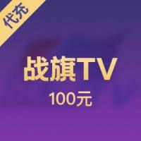 【代充】战旗TV 战旗 100元金币