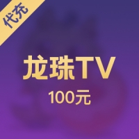 【代充】龙珠TV 龙珠 100元元宝