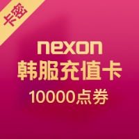 nexon官方通用 10000点卷 韩服充值卡