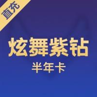 【直充】官方腾讯QQ增值服务 炫舞紫钻半年