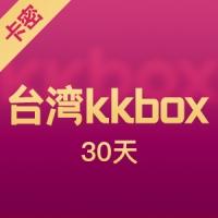 台湾 kkbox 30天充值卡