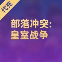 【手游】Clash Royale 部落冲突:皇室战争 宝石代充