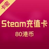Steam平台充值卡 80港币≈10美金