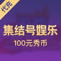 【代充】集结号娱乐 视频充值 秀币 100元