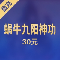 【直充】蜗牛九阳神功 30元