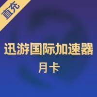 【直充】迅游国际加速器VIP30天/月卡