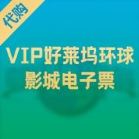 【VIP贵宾票】好莱坞环球影城电子票(含自助午餐)